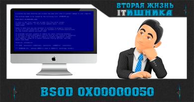 Синий экран stop 0x00000050 на Windows 7