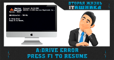 Как устранить A:Drive Error Press F1 to Resume