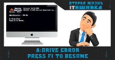 Как устранить A:Drive Error Press F1 to Resume