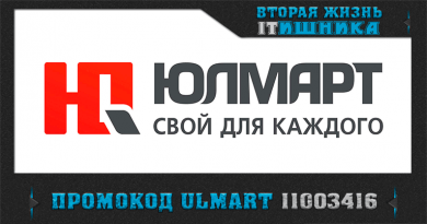 Промокод Юлмарт 11003416