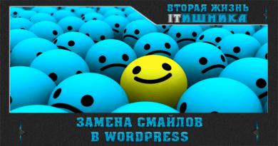 Как поменять смайлы qipsmiles на WordPress