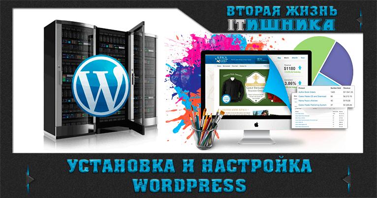 Установка и настройка wordpress