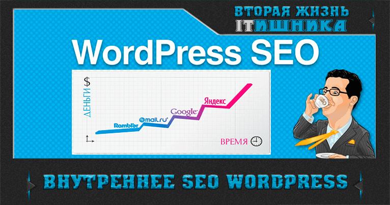 Внутренняя оптимизация Wordpress