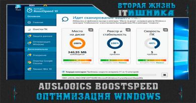 Оптимизируем Windows - AusLogics BoostSpeed
