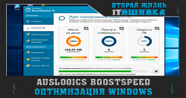 Оптимизируем Windows - AusLogics BoostSpeed