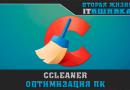 Оптимизация компьютера с помощью CCleaner
