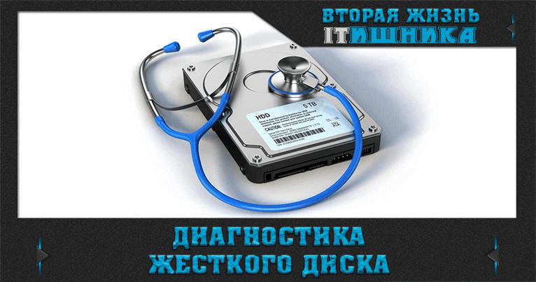 Диагностика жесткого диска