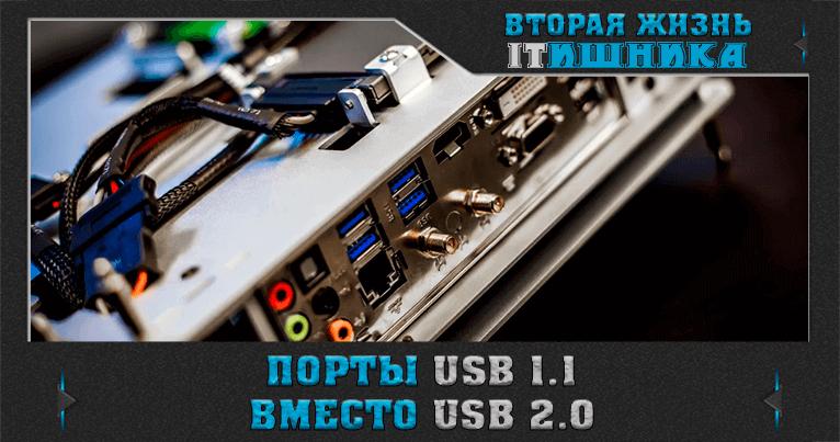 Порты USB 2.0 работают как USB 1.1