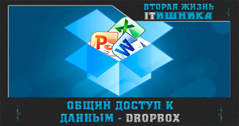 Общий доступ к данным с любых устройств - Dropbox