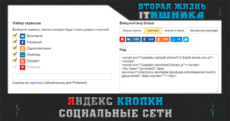 Кнопки социальных сетей от Яндекс