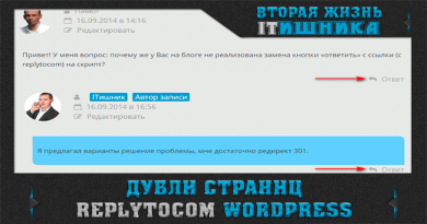 Дубли страниц replytocom wordpress