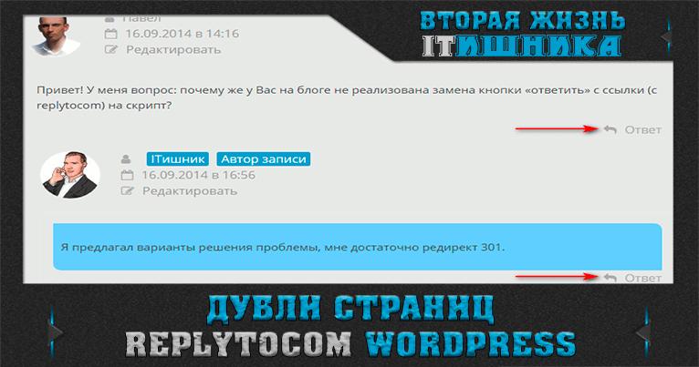 Дубли страниц replytocom wordpress