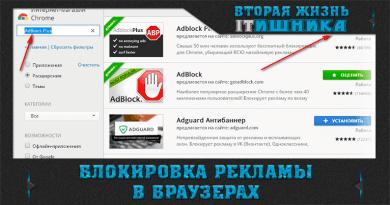 Блокировка всплывающей рекламы в браузерах