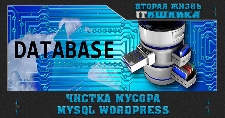 Чистка базы данных MySQL на wordpress