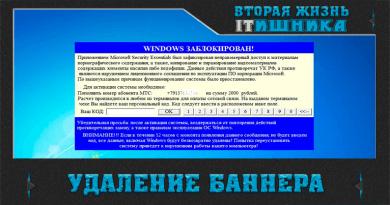 Удаление баннеров на Windows