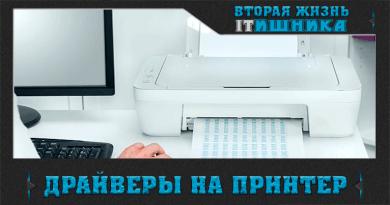 Драйвера на принтеры