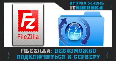 Filezilla: невозможно подключиться к серверу
