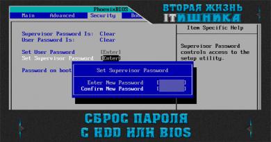 Как снять пароль с bios или hdd