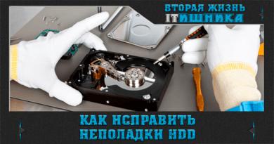 Как исправить неполадки жесткого диска