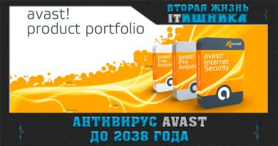Антивирус Аваст до 2038 года