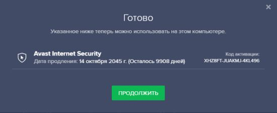 avast internet security ключ до 2038
