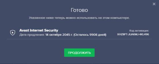 Avast до 2038 года