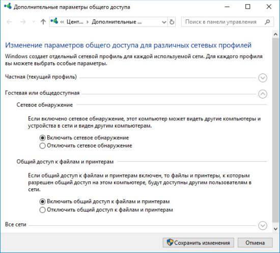 Как настроить принтер по сети в Windows 10