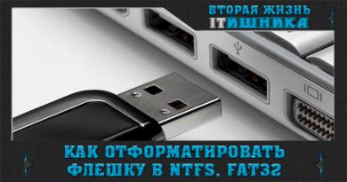 Как отформатировать флешку в NTFS, FAT32