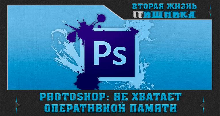 Photoshop: не хватает оперативной памяти