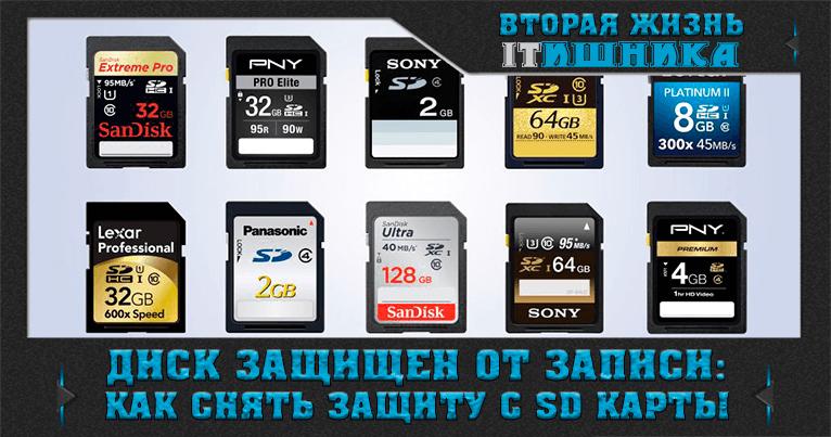 Диск защищен от записи: как снять защиту с SD карты