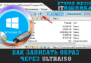 Как создать образ через UltraISO