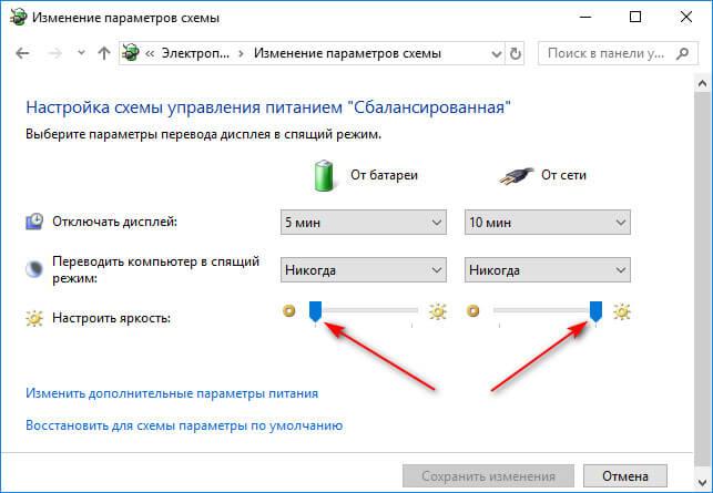 Как уменьшить яркость экрана Windows 10