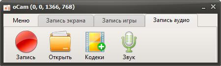 Запись звука с экрана
