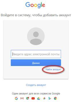 Найти аккаунт Google