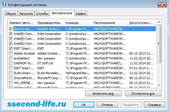 Автозагрузка программ виндовс 7