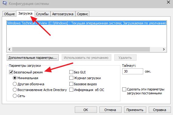 Безопасный режим Windows 10 через Конфигурацию системы