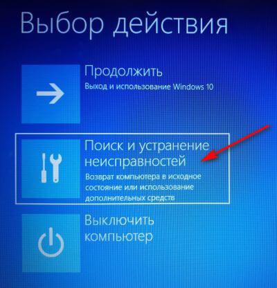 Как войти в безопасный режим Windows 10 из системы