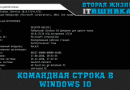 Как открыть командную строку в Windows 10