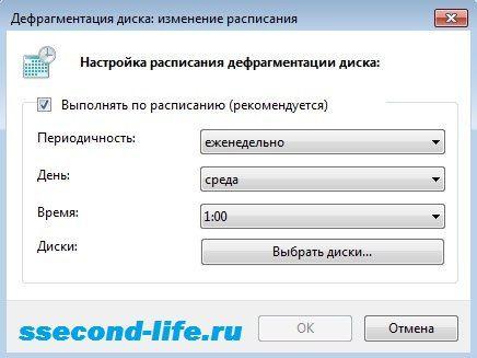 Настройка дефрагментация диска Windows 7