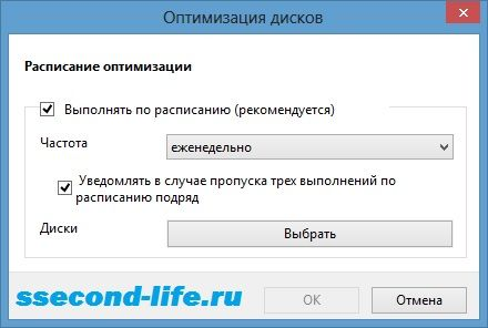 Настройка дефрагментация диска Windows 8