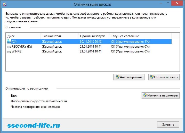 Дефрагментация диска Windows 8