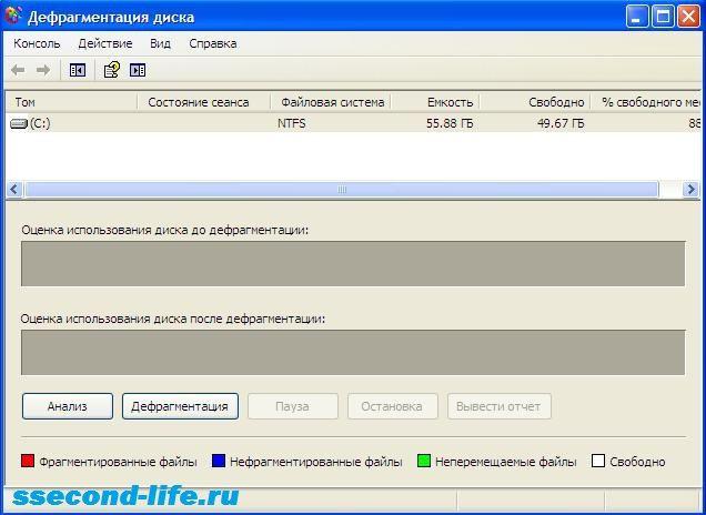 Дефрагментация диска Windows xp