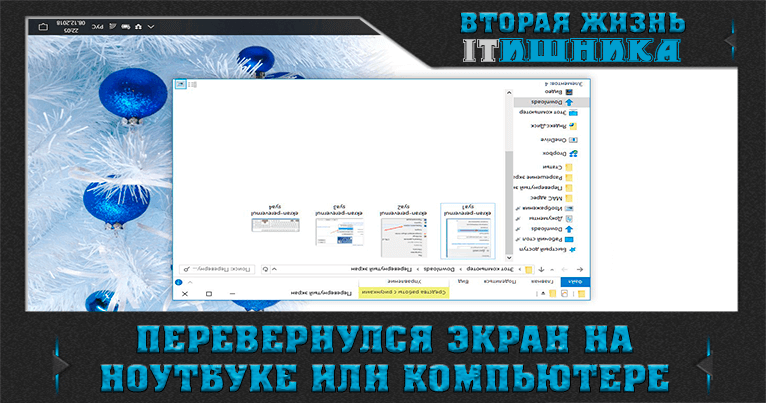 Как перевернуть экран в Windows
