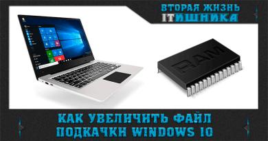 Как увеличить файл подкачки Windows 10