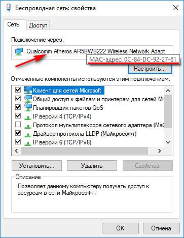 Как узнать MAC адрес в Windows