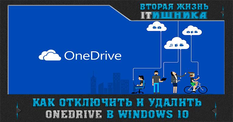 Как отключить и удалить OneDrive в Windows 10