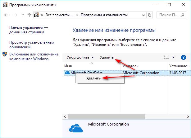 Как отключить OneDrive в Виндовс 10