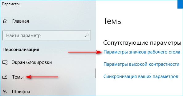 Параметры Темы Windows 10