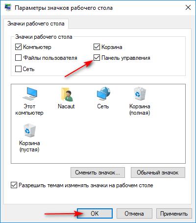 Значок Панель управления в Windows 10