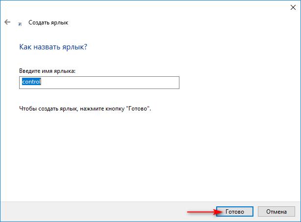 Ярлык Панель управления в Windows 10